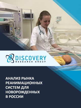Анализ рынка реанимационных систем для новорожденных в России