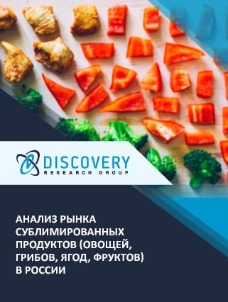 Маркетинговое исследование - Анализ рынка сублимированных продуктов (овощей, грибов, ягод, фруктов) в России (с базой импорта-экспорта)