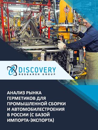 Анализ рынка герметиков для промышленной сборки и автомобилестроения в России (с базой импорта-экспорта)