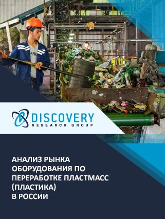 Маркетинговое исследование - Анализ рынка оборудования по переработке пластмасс (пластика) в России