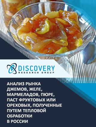 Маркетинговое исследование - Анализ рынка джемов, желе, мармеладов, пюре, паст фруктовых или ореховых, полученные путем тепловой обработки в России