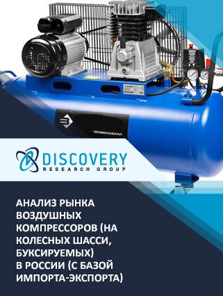 Маркетинговое исследование - Анализ рынка воздушных компрессоров (на колесных шасси, буксируемых) в России (с базой импорта-экспорта)