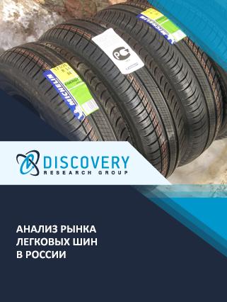 Маркетинговое исследование - Анализ рынка легковых шин в России