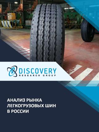 Маркетинговое исследование - Анализ рынка легкогрузовых шин в России