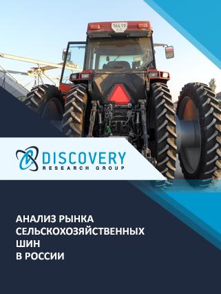 Маркетинговое исследование - Анализ рынка сельскохозяйственных шин в России