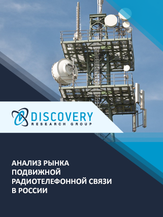 Анализ рынка подвижной радиотелефонной связи в России