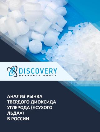Маркетинговое исследование - Анализ рынка твердого диоксида углерода («сухого льда») в России