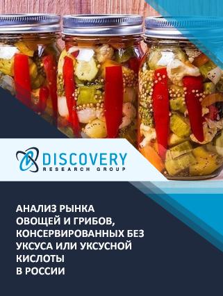 Маркетинговое исследование - Анализ рынка овощей и грибов, консервированных без уксуса или уксусной кислоты в России