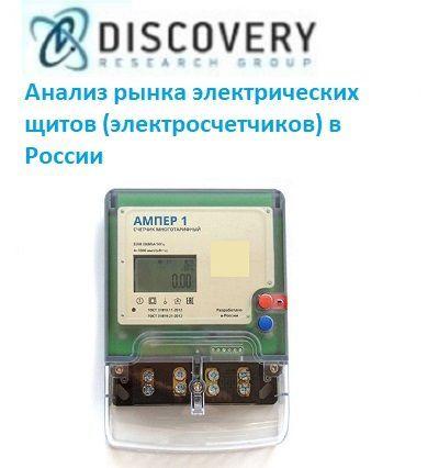 Анализ рынка электрических щитов в России (с предоставлением базы импортно-экспортных операций)