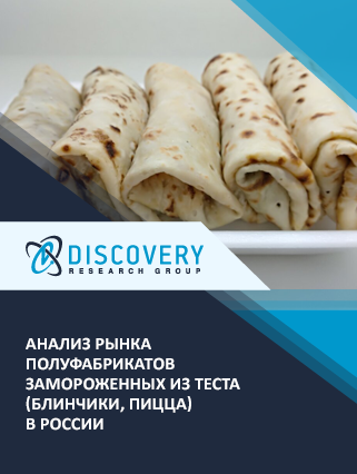 Маркетинговое исследование - Анализ рынка полуфабрикатов замороженных из теста (блинчики, пицца) в России