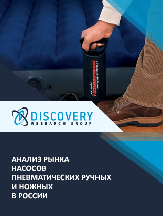 Маркетинговое исследование - Анализ рынка насосов пневматических ручных и ножных  в России (с базой импорта-экспорта)