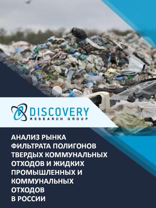 Маркетинговое исследование - Анализ рынка фильтрата полигонов твердых коммунальных отходов и жидких промышленных и коммунальных отходов в России