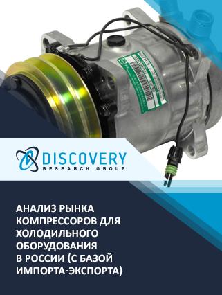 Анализ рынка компрессоров для холодильного оборудования в России (с базой импорта-экспорта)
