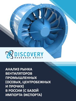 Анализ рынка вентиляторов промышленных (осевых, центробежных и прочих) в России (с базой импорта-экспорта)
