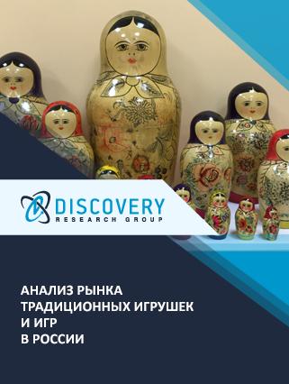 Анализ рынка традиционных игрушек и игр в России