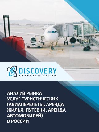 Маркетинговое исследование - Анализ рынка услуг туристических (авиаперелеты, аренда жилья, путевки, аренда автомобилей) в России