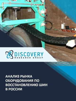 Маркетинговое исследование - Анализ рынка оборудования по восстановлению шин в России