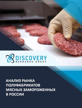 Анализ рынка полуфабрикатов мясных замороженных в России