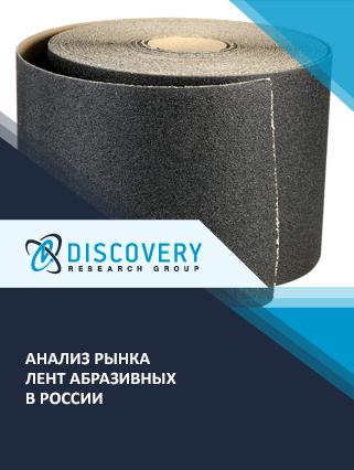 Маркетинговое исследование - Анализ рынка лент абразивных в России