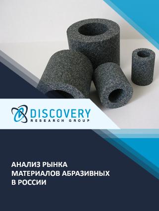 Маркетинговое исследование - Анализ рынка материалов абразивных в России