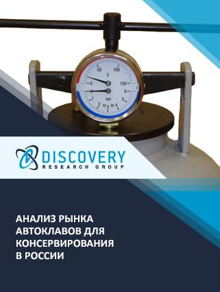 Анализ рынка автоклавов для консервирования в России