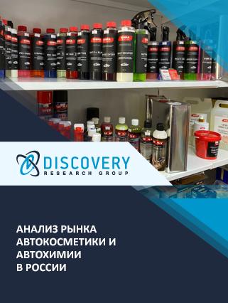 Маркетинговое исследование - Анализ рынка автокосметики и автохимии в России
