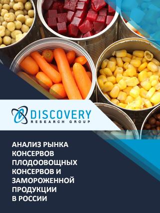 Маркетинговое исследование - Анализ рынка консервов плодоовощных консервов и замороженной продукции в России