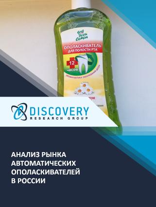 Маркетинговое исследование - Анализ рынка автоматических ополаскивателей в России