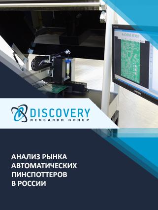 Маркетинговое исследование - Анализ рынка автоматических пинспоттеров в России