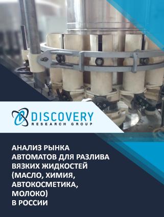 Анализ рынка автоматов для разлива вязких жидкостей (масло, химия, автокосметика, молоко) в России