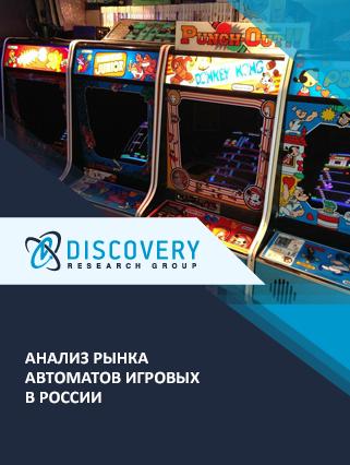 Анализ рынка автоматов игровых в России