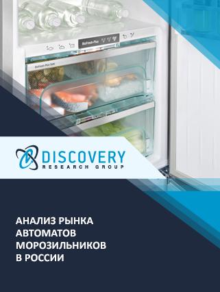 Маркетинговое исследование - Анализ рынка автоматов морозильников в России