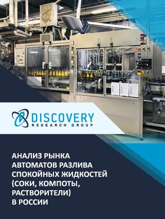 Анализ рынка автоматов разлива спокойных жидкостей (соки, компоты, растворители) в России
