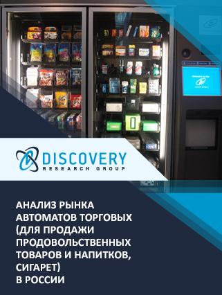 Маркетинговое исследование - Анализ рынка автоматов торговых (для продажи продовольственных товаров и напитков, сигарет) в России
