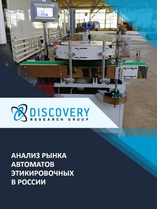 Маркетинговое исследование - Анализ рынка автоматов этикировочных в России