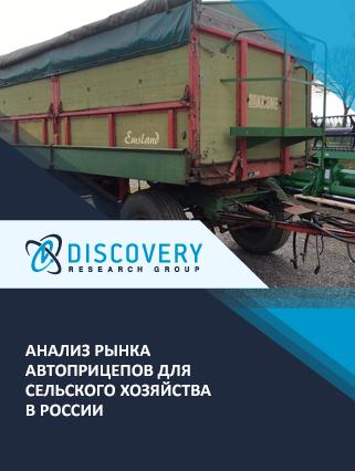 Маркетинговое исследование - Анализ рынка автоприцепов для сельского хозяйства в России
