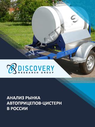 Маркетинговое исследование - Анализ рынка автоприцепов-цистерн в России