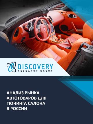Анализ рынка автотоваров для тюнинга салона в России