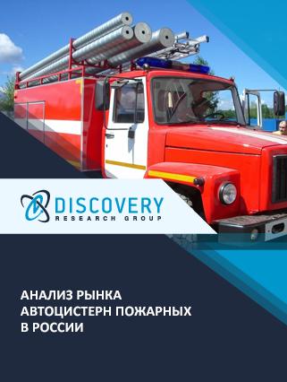 Маркетинговое исследование - Анализ рынка автоцистерн пожарных в России
