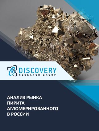 Маркетинговое исследование - Анализ рынка пирита агломерированного в России