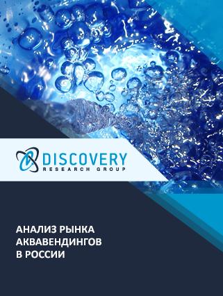 Анализ рынка аквавендингов в России