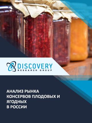 Маркетинговое исследование - Анализ рынка консервов плодовых и ягодных в России