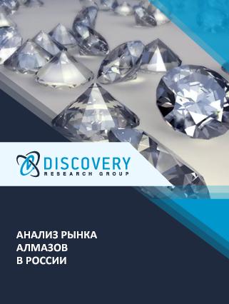 Маркетинговое исследование - Анализ рынка алмазов в России