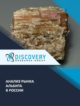 Анализ рынка альбита в России