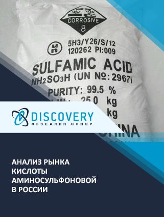Анализ рынка кислоты аминосульфоновой в России