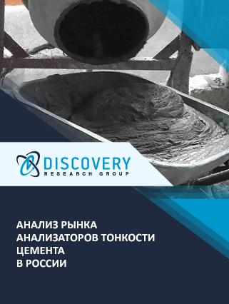 Анализ рынка анализаторов тонкости цемента в России