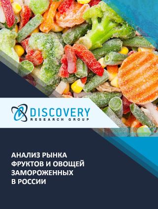 Анализ рынка фруктов и овощей замороженных в России
