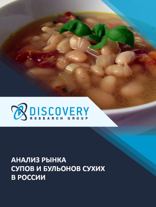 Маркетинговое исследование - Анализ рынка супов и бульонов сухих в России