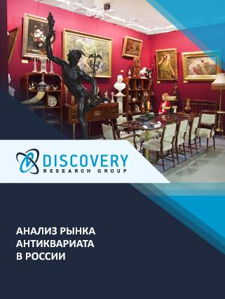 Анализ рынка антиквариата в России