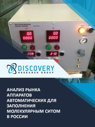 Маркетинговое исследование - Анализ рынка аппаратов автоматических для заполнения молекулярным ситом в России